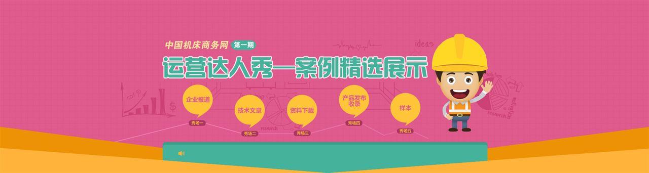 中国机床商务网运营达人秀——案例精选第一期