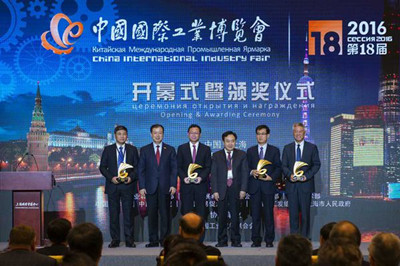 第18届中国国际工业博览会在上海揭幕
