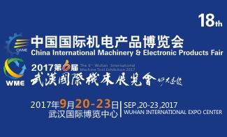 第18届中国国际机电产品博览会(武汉机博会)