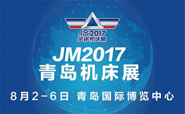 2017第二十届金诺青岛国际机床展