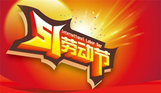 向每一个劳动者致敬 中国机床商务网2017五一劳动节放假通知