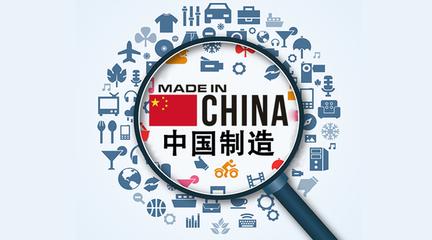 中国制造 健步赶超