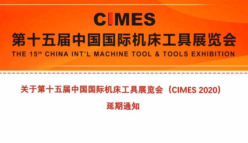 CIMES2020第十五届中国国际机床工具展览会将延期举办