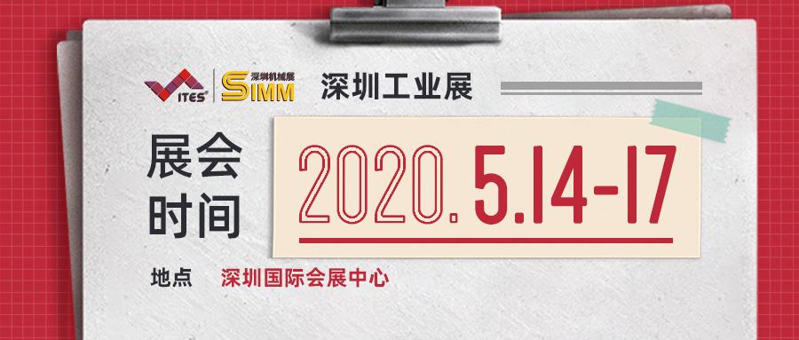 2020重磅開局!ITES深圳工業展,5月見