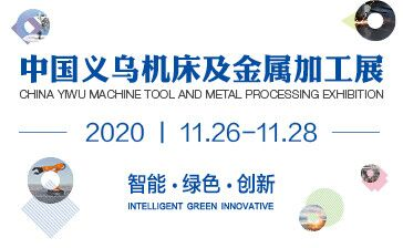 第八届中国(义乌)国际装备博览会—数控机床及金属加工展