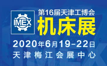 (天津机床展)第16届天津国际机床展览会