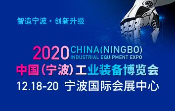 2019 中国(宁波)工业装备博览会