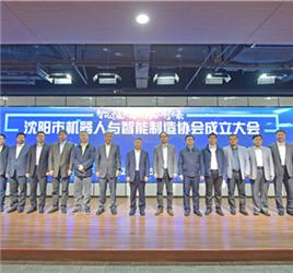 立足雄厚產業基礎,沈陽邁出有力步伐——沈陽市機器人與智能制造協會正式成立