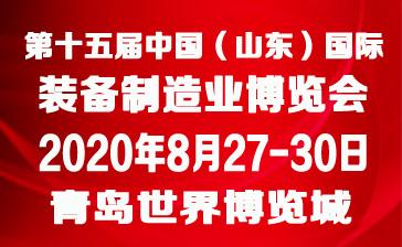 第十五届中国(山东)国际装备制造业博览会(同期:青岛国际工业博览会)