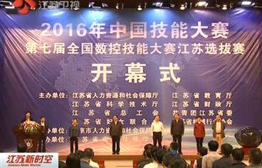 第七届全国数控技能大赛江苏选拔赛开幕