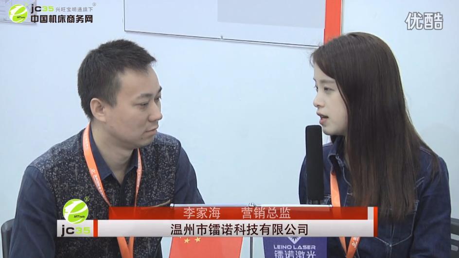 温州机械展上机床商务网采访镭诺科技李总