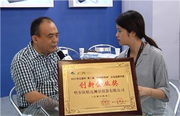重庆立嘉展上采访哈尔滨精达测量仪器董事长周广才