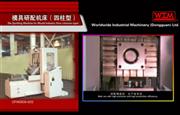 东莞环球机械宣传简介:模具加工业震撼来袭
