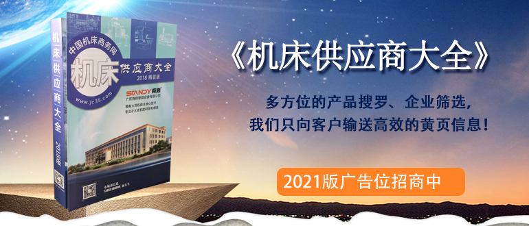2021版供应商大全广告招商中