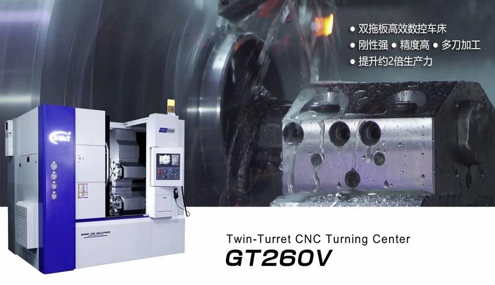 震環機床GT260V:提升約2倍生產力 雙刀塔同步加工