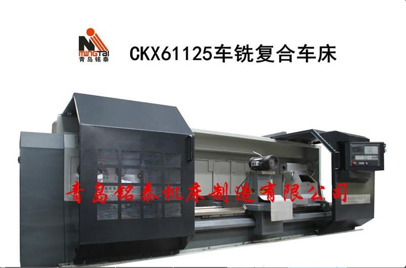 ckx61125-ckx61125数控车铣复合车床特点-青岛铭泰