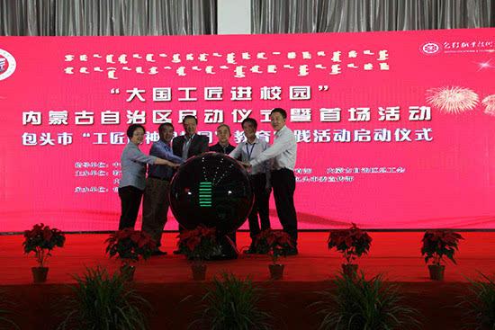 《大国工匠进校园》内蒙古首场活动正式启动