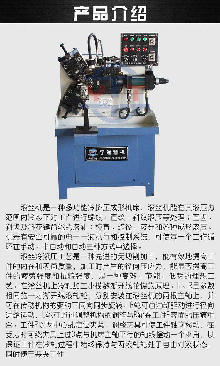 z28-40-宇通供应自动丝杠滚丝机数控液压滚丝机-供求-图片