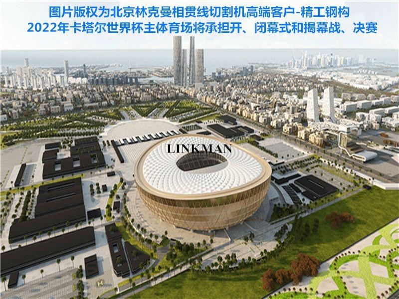 正在建设中的2022年卡塔尔主体育场