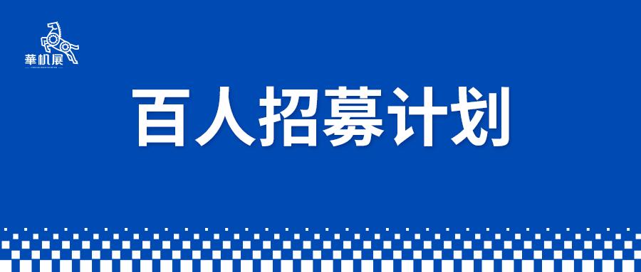 华机展惊雷计划【百人招募】全国启动!