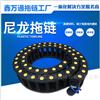 工程拖链QZ80系列经济加强型尼龙拖链,塑料拖链